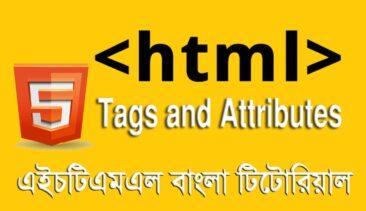 HTML এর সকল ট্যাগ দেখে নিন একসাথে